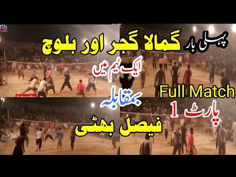 Shooting Volleyball Video   Akhtar baloch, Kamala gujjar vs Faisal bhatti, Amir sara - Kanju stadium