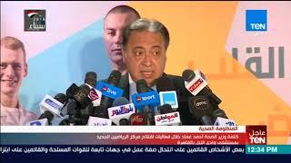 أخبار TeN - افتتاح أكبر مركز بالشرق الأوسط لفحص القلب الرياضي بمستشفى وادي النيل بالقاهرة