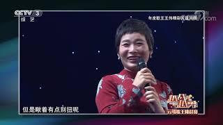 """[越战越勇]杨帆向王伟请教美容问题 长相被""""质疑""""?  CCTV综艺"""