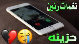 افضل رنات هاتف 2020🔊💔اجمل نغمة رنين 💔 نغمات حزينه 🎧 اغاني تركيه 🎧حالات خواطر