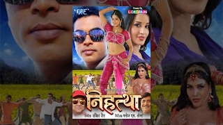 निहत्था || Nihattha || Monalisa || Rattan Kumar || Bhojpuri Movie || Latest Bhojpuri Movie 2021