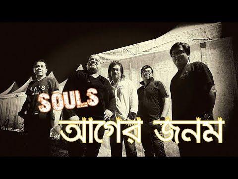 Souls | Ager Jonom | live studio concert