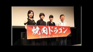 真木よう子、井上真央、桜庭ななみ美人3姉妹が大阪に! 映画「焼肉ドラ...