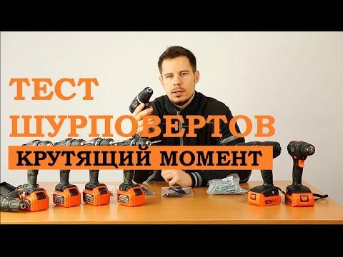 Тест шуруповертов Днипро-М. Крутящий момент