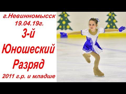 г.Невинномысск 19.04.19г. 3-й Юношеский Разряд 2011г.р. и младше.