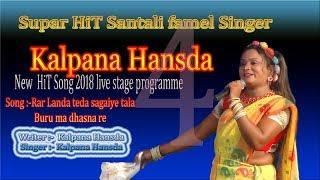 Santali famous singer Kalpana Hansda jhakas Song 2018 in live stage programme