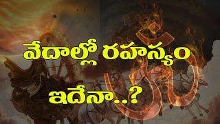 Vedallo Rahasyam Idena Omkaram-Part-2