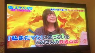 【テーマ企画力】「私まだマシTV」澤部佑さん ザキヤマさん 村上佳菜子...