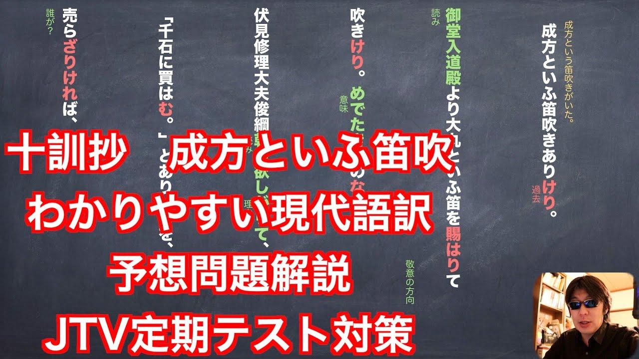 十訓抄 和訳