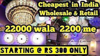 Cheapest Ceiling Lights | Wall Lights | Jhoomar | Diwali Decoration | Bhagirath Palace