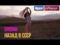 Ереван - Орел и решка. Назад в СССР - Интер