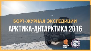 "Экспедиция ""АРКТИКАНТАРКТИКА 2016"""