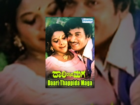 Daari Tappida Maga ( ದಾರಿ ತಪ್ಪಿದ ಮಗ ) - 1975    Dr.Rajkumar, Kalpana   Kannada Old Movies