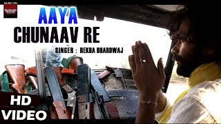 Chunaav Re | Rekha Bhardwaj | Best Song 2019 | Aditya Om