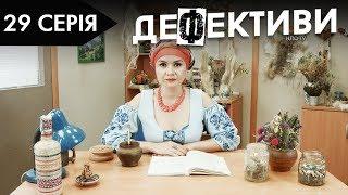 ДЕФЕКТИВИ | 29 серія | 2 сезон | НЛО TV
