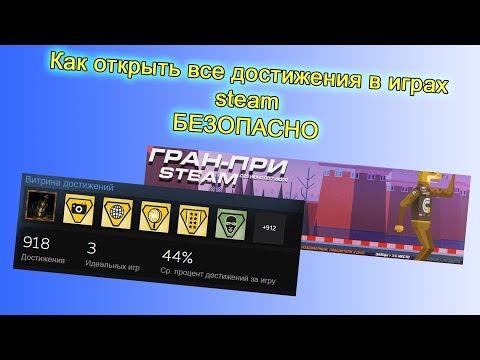 Как открыть достижения (ачивки) в любых играх Steam с помощью программы.