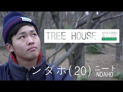 【テラスハウス】TREE HOUSE ~木の上の物語~