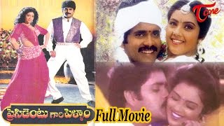 President Gari Pellam Full Length Telugu Movie | Nagarjuna, Meena, Srikanth