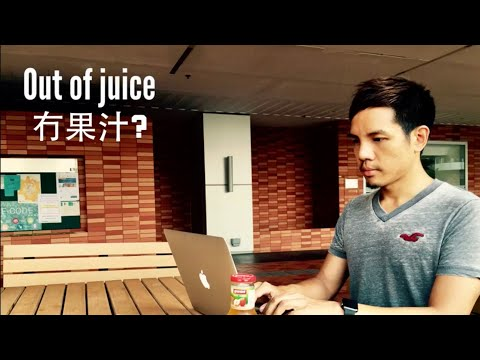Out of juice 冇哂果汁? @Frankie Chan English