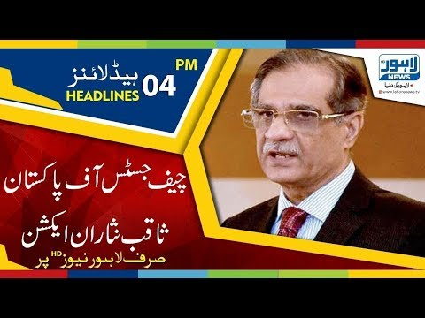 04 PM Headlines Lahore News HD - 19 May 2018