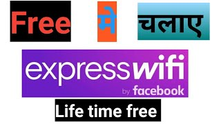 Use free data | How to use express WiFi Internet data for free for life time | 2019 New update screenshot 2