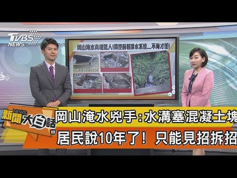 【新聞大白話】岡山淹水兇手:水溝塞混凝土塊! 「居民說10年了!只能見招拆招!」