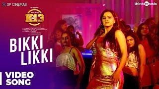 k13-bikki-likki-song-arulnithi-shraddha-srinath-sam-c-s-barath-neelakantan