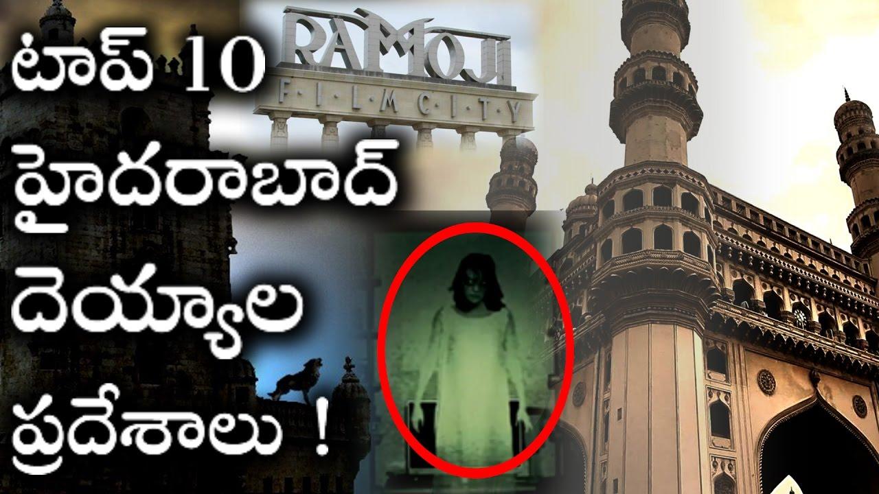 Image result for హైదరాబాద్ లో దెయ్యాలు ఉండే 10 ప్రదేశాలు..