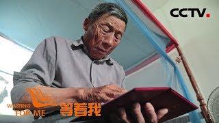 [等着我 第五季] 耄耋老人毕生心愿 英雄父亲魂归故里 | CCTV