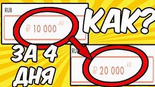 Самые жирные биткоин краны!  Как заработать 2 000 000 bitcoin за 4 дня!