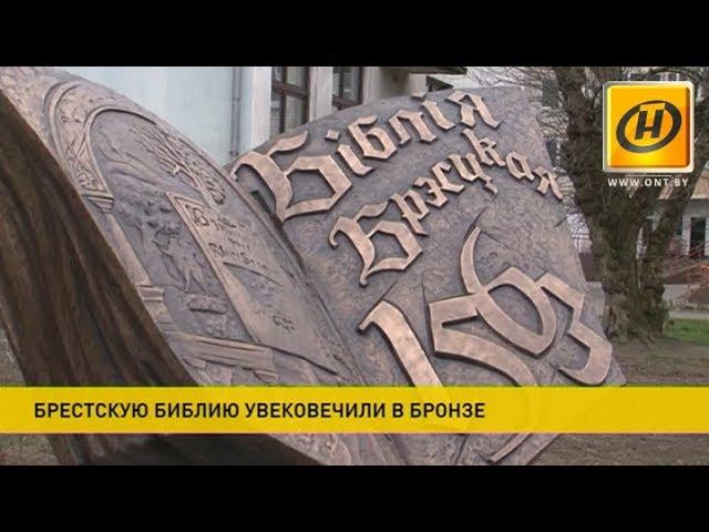 Брестскую библию увековечили в бронзе