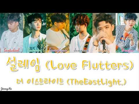 [Han/Rom/Eng]설레임 (Love Flutters) - 더 이스트라이트 (TheEastLight.) Color Coded Lyrics Video