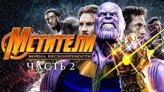 Мстители 4 Война бесконечности: Часть 2 [Обзор] / [Трейлер 2 на русском]