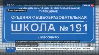 Новосибирская школьница умерла на уроке танца