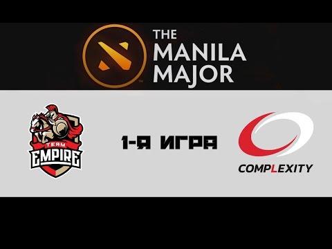 Team Empire vs Complexity #1 (bo3)   The Manila Major, 03.06.16