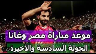 موعد مباراة مصر القادمة: مصر وغانا في تصفيات كأس العالم 2018 والقنوات الناقلة لمباراة المنتخب الوطني