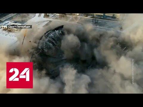 Обрушение не по плану: в Петербурге рабочий погиб во время сноса стадиона - Россия 24