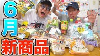 セブンイレブンとファミリーマートの6月の新商品を大食い!!!【6月】