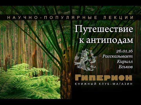 """Путешествие к антиподам"". ""Гиперион"", 26.01.16"