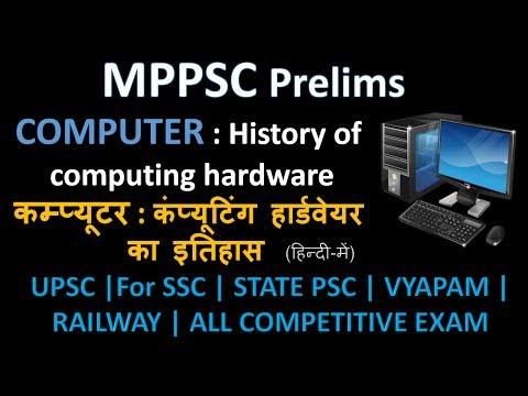 COMPUTER : History of computing hardware | hardware & software | generation |mp,ssc,competitive exam