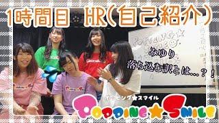 【POPPING☆SMILE】1時間目:HR(自己紹介) 【LIVEPRO CHANNEL】【北海道】【芸能】 松木里菜 動画 21