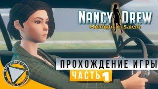 Nancy Drew: Midnight in Salem ► прохождение на русском #1 (Русская озвучка) [Прибытие в Массачусетс]