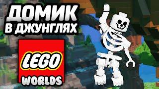 LEGO Worlds - ДОМИК В ДЖУНГЛЯХ