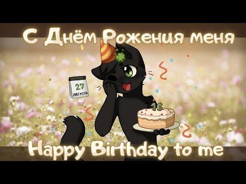 Do Re Mi [meme] |Happy Birthday To Me|