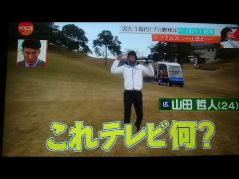 山田哲人、ゴルフ下手くそw