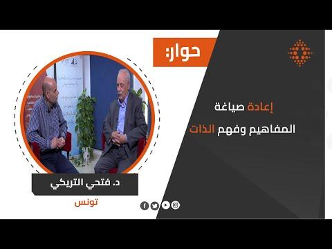 حوار مع الأستاذ الدكتور فتحي التريكي/تونس الجزء الأول  -إعادة صياغة المفاهيم وفهم الذات-  - نشر قبل 49 دقيقة