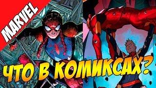 Дочь Человека-Паука, смерть Тони Старка, Тор снова мужчина, Гражданская Война 2 заканчивается