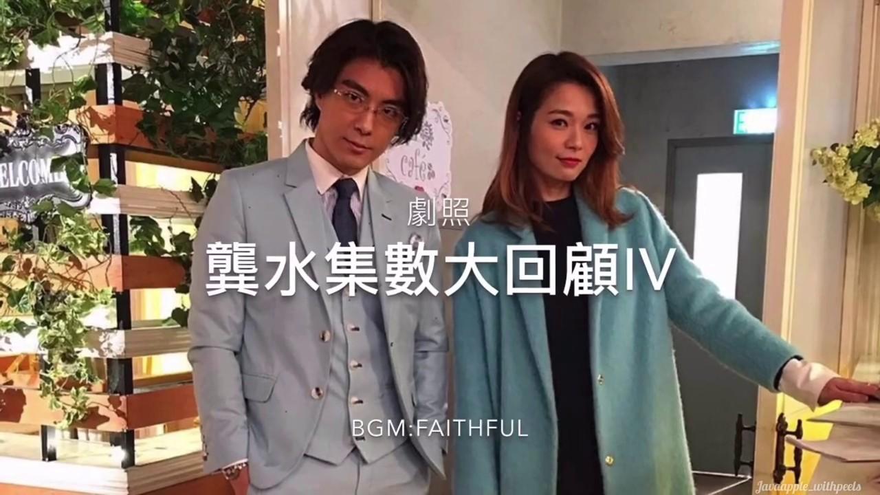龔水集數大回顧IV - YouTube