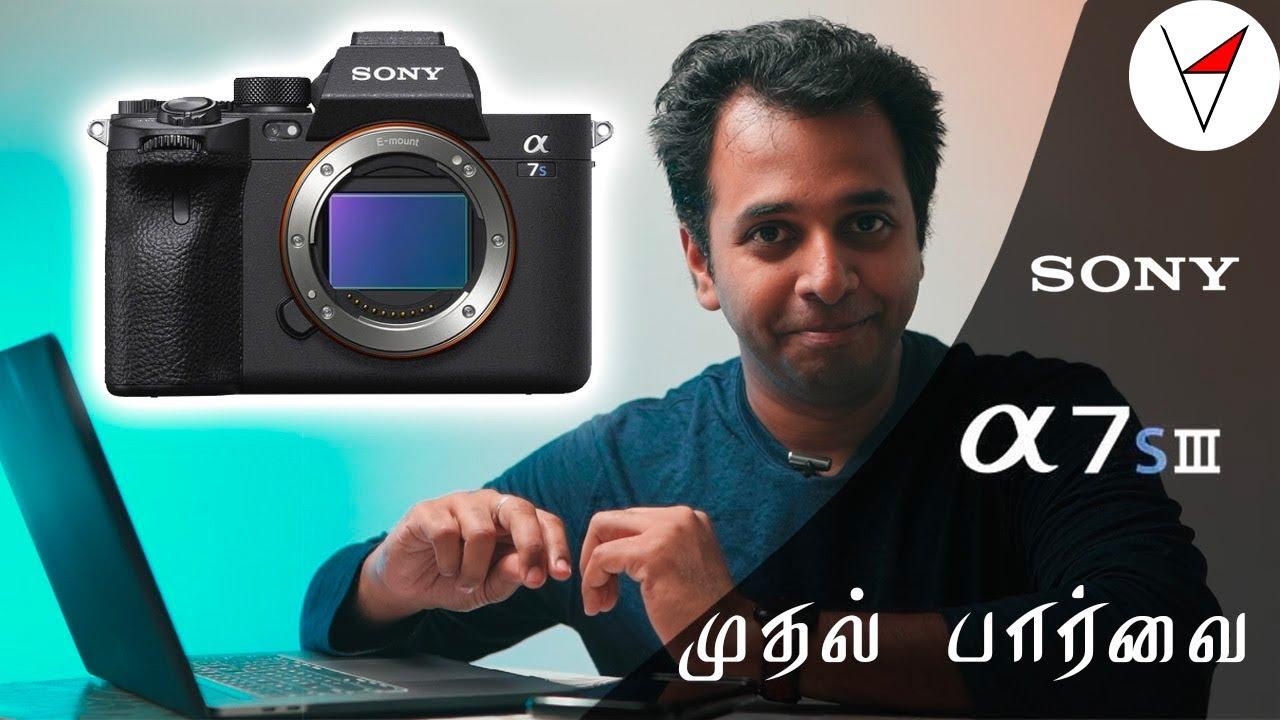 ** தமிழ்** Sony A7SIII | Finally a PERFECT Camera? | Preview in Tamil