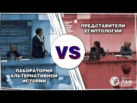 Дебаты: Египтологи vs НИЦ ЛАИ